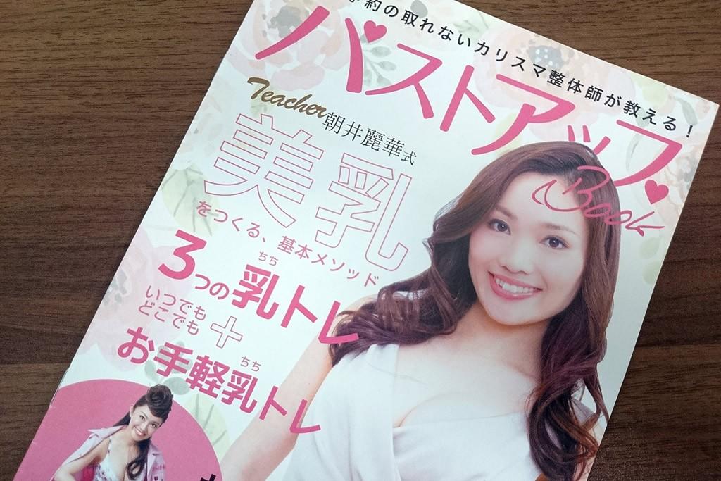 朝井麗華book